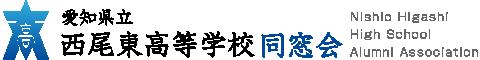 愛知県立西尾東高等学校同窓会